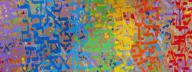 Jewish Art for the Soul: Genesis 3:10-22 in Gold and Rainbow