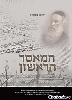 Mondshine produced groundbreaking works on Rabbi Schneur Zalman of Liadi, the founder of Chabad-Lubavitch.