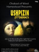Ushpizin