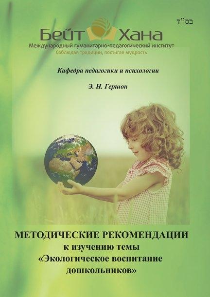 Ekolog.jpg