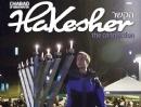 Hakesher Magazine - Dec. 2014