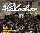 Hakesher Magazine; December 2010