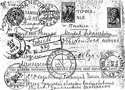 Postcard sent by Rabbi Levi Yitzchak and Rebbetzin Chana to their eldest son, Rabbi Menachem Mendel, in 1943. The postcard was sent from Chi'ili, Kazakhstan, to Brooklyn, New York. Though marked 'express,' the postcard took more than three months to arrive.
