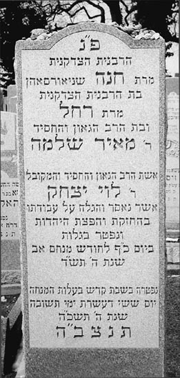 Rebbetzin Chana's headstone mentions her husband's exile and passing
