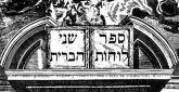 """ספר """"שני לוחות הברית"""": אחד הספרים הנערצים ביהדות"""