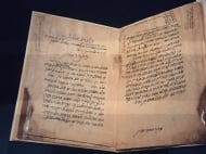 Rambam Manuscript of Laws of Borrowing and Entrusted Objects.jpg