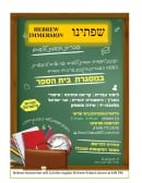 Hebrew Immersion - Safateinu