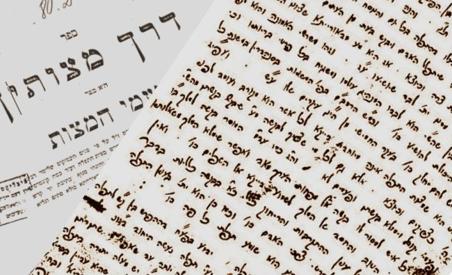 The Chabad.org Blog: Classic Chabad Manuscript Now Online in English