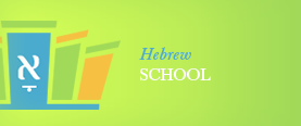 Newton Hebrew School