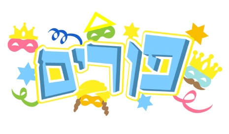 Purim-Hebrew.jpg
