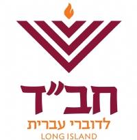 Logo ledovrei Ivrit2.JPG