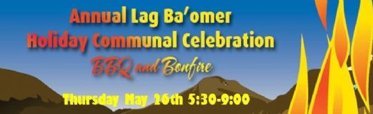 lag baomer banner.jpg