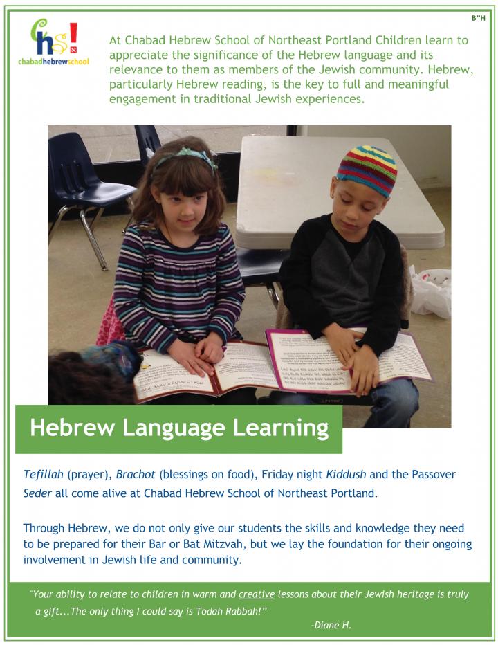 Final HS Packet 5 Hebrew Language Program.png