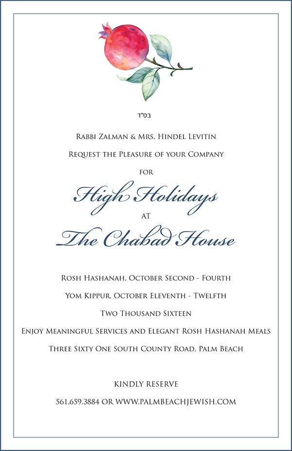 High-Holidays-Invitation-5777-email-600px.jpg