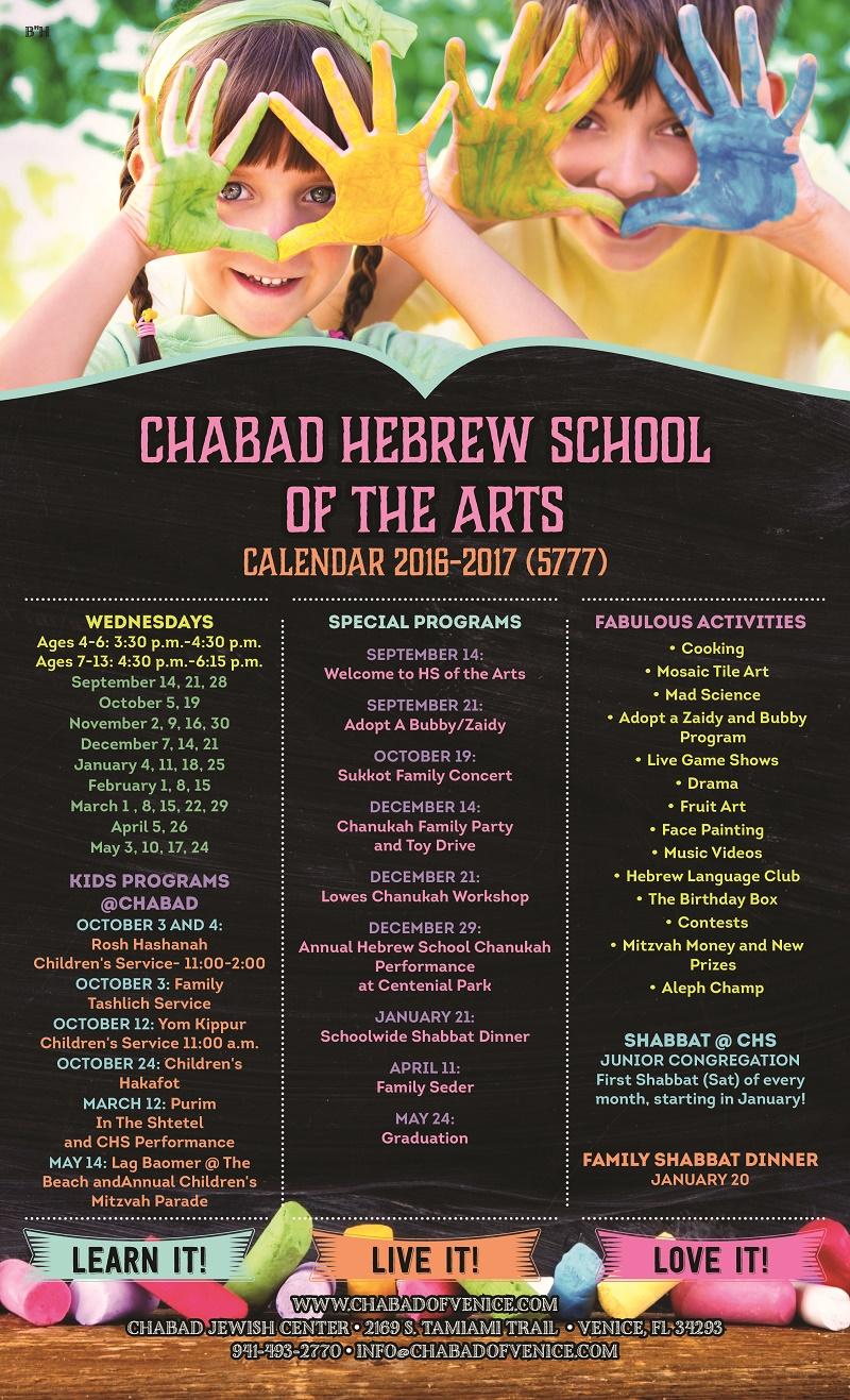 Hebrew School Calendar 2016 PRINT-page-0.jpg