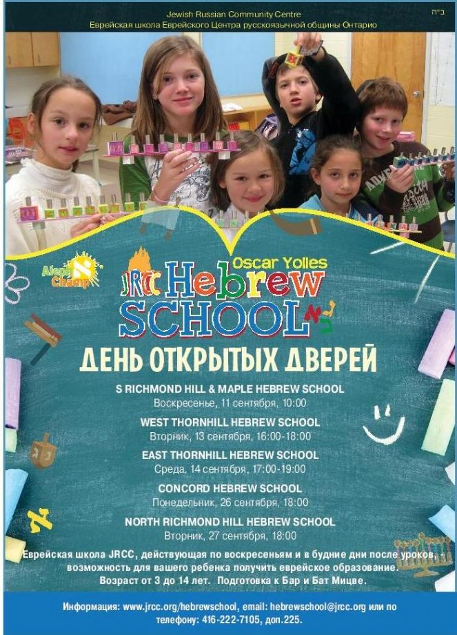 Rus_Sept_Exodus_19-22-page-003 - Copy.jpg