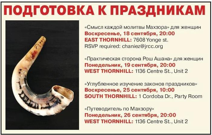 Rus_Sept_Exodus_19-22-page-003 - Copy (2).jpg