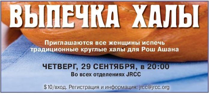 Rus_Sept_Exodus_19-22-page-002 - Copy (3).jpg