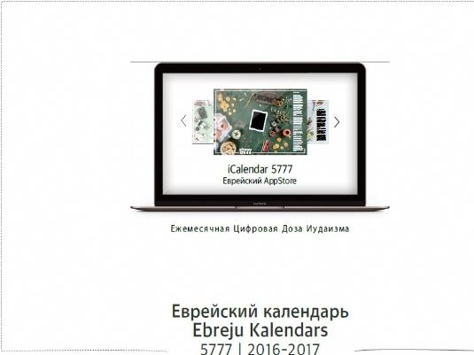 kalendarj_reklama.jpg