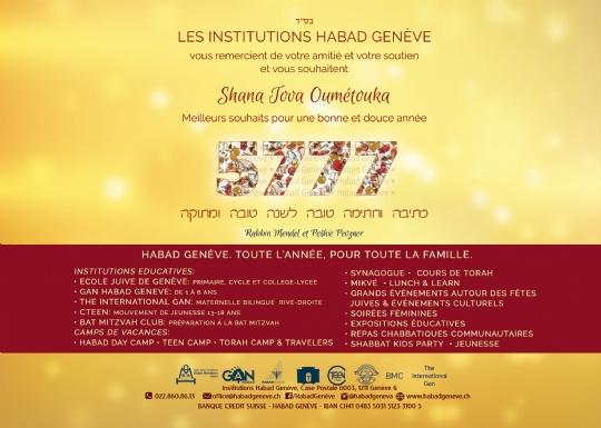 shana tova 5777 - logos page web.jpg