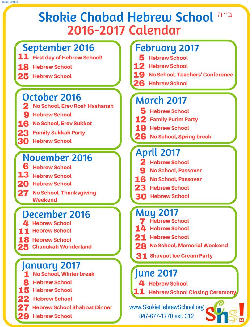 hebrew school calendar 2016-17.png