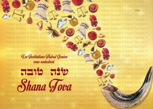 shana tova 5777 -front page web.jpg