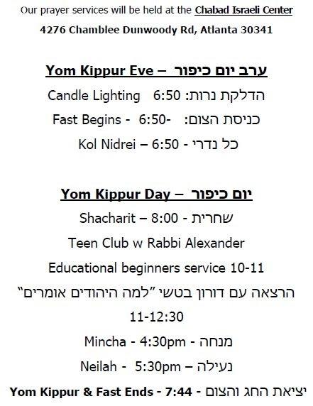 yom kippur times.jpg