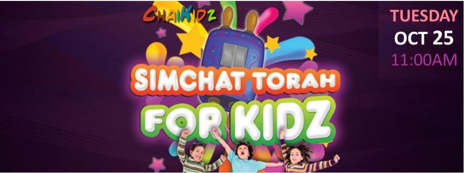 Simchat Torah 4 Kidz Banner 2016.jpg