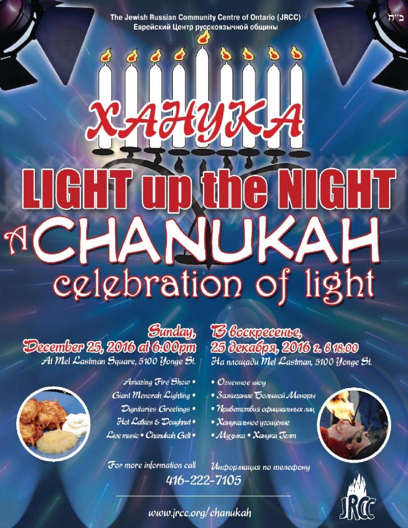 JRCC_chanukah_16.2-page-001.jpg