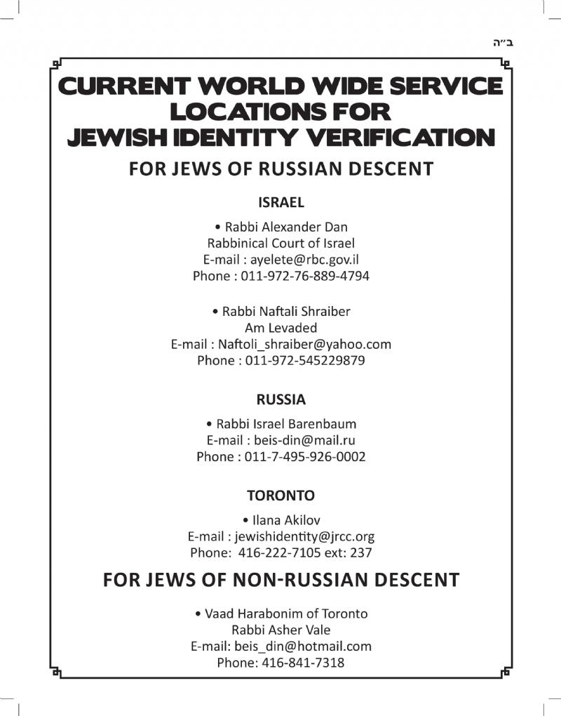 JewishIdentityVerification-final-page-001.jpg