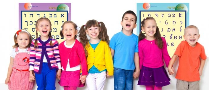 kids-with-alef betHEADER.jpg
