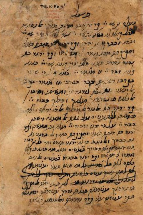 Una hoja de un borrador antiguo de la Guía de los perplejos, del Rambam.