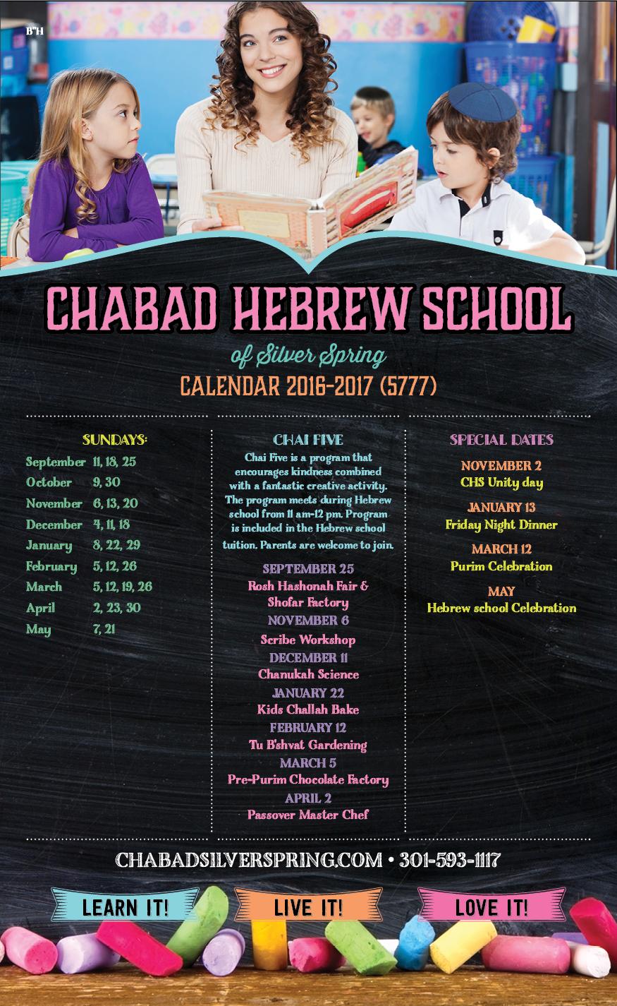 Hebrew School Calendar 2016 web.jpg