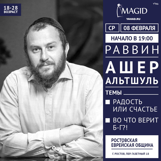 Magid_Altshul_08_02_сайт.jpg