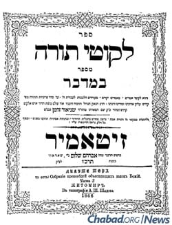 In 1836, czarist authorities shut down Jewish printing presses in the Russian Empire, aside from the ones in Vilna and Zhitomir. The famed Shapira printing press of Slavuta reconstituted itself and reopened in Zhitomir in 1847, becoming one of the only sources of works of chassidus and Kabbalah. In 1848, it printed for the first time the second half of Rabbi Schneur Zalman of Liadi's Chassidic discourses under the name Likkutei Torah. Here, the title page of an 1866 edition.