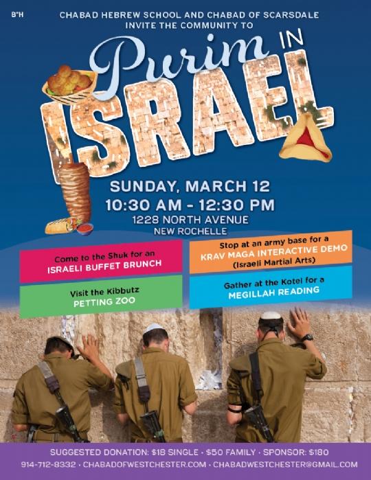 Purim in Israel 2017 8.5x11 web.jpg