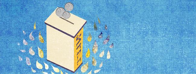 Уроки главы: Вечный двигатель благотворительности