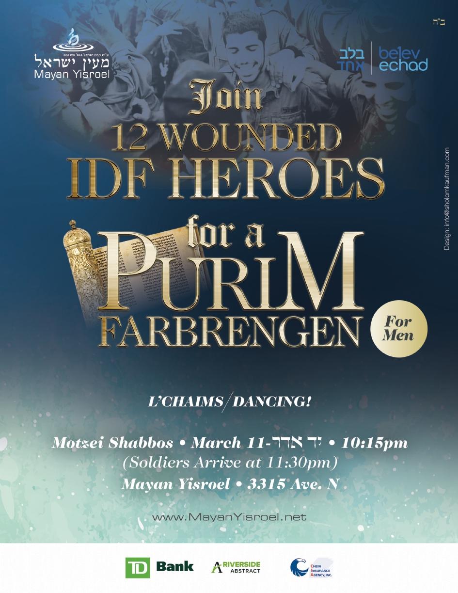 Purim Flyer_2 2017.jpg