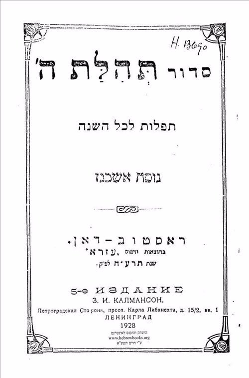 Siddur Tehillat Hashem according to the Ashkenazi liturgy. Rostov 1918. (As reprinted in 1928.)