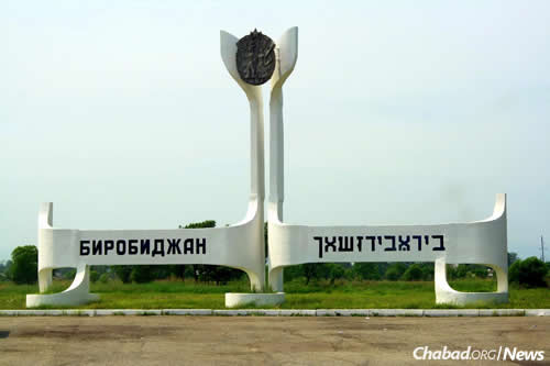 A monument in Birobidzhan proclaims the city's name in its two official languages: Russian and Yiddish. (Photo: Wikimedia Commons)