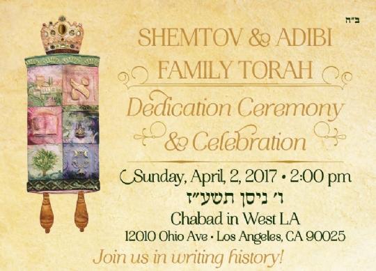 Sefer Torah 2017crop.jpg