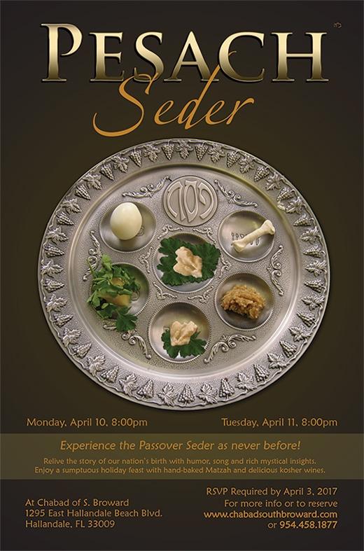 Pesach-Seder-card-5777-540px.jpg