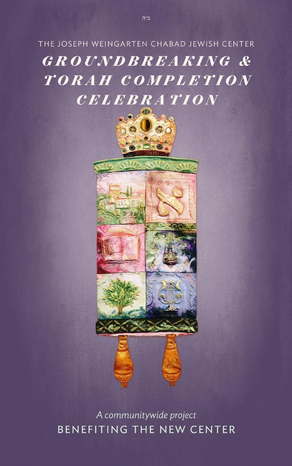 Torah invite cover.jpg