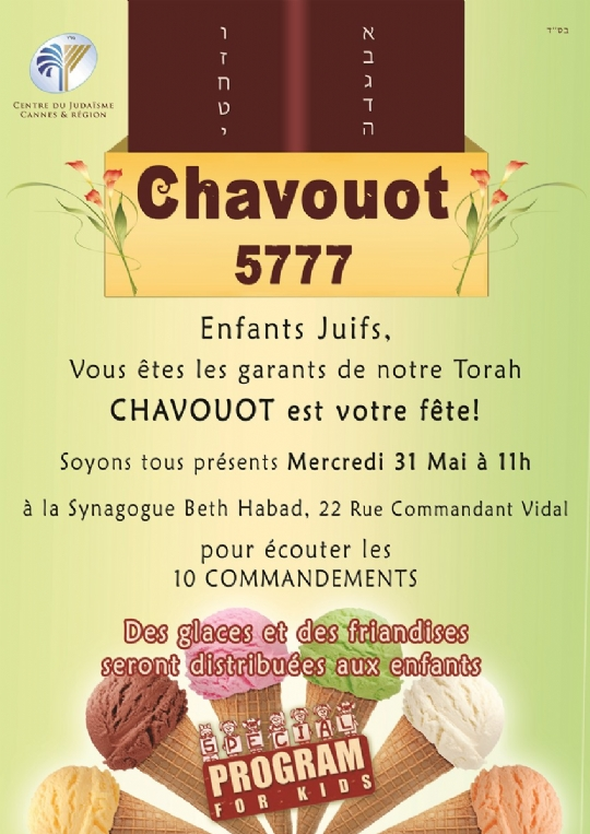 Chavouot 5777 [1600x1200].jpg