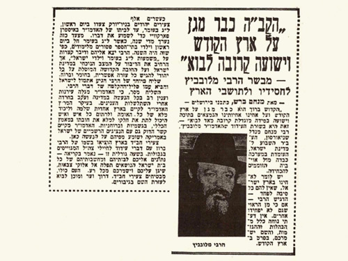 """Yediot Achronot,"" May 31, 1967. The headline reads: ""G-d Is Already Protecting the Holy Land and Salvation Is Near: The Lubavitcher Rebbe's Message to His Followers and to Israel's Citizens"""