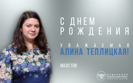 TEPLITSKAYA2.jpg
