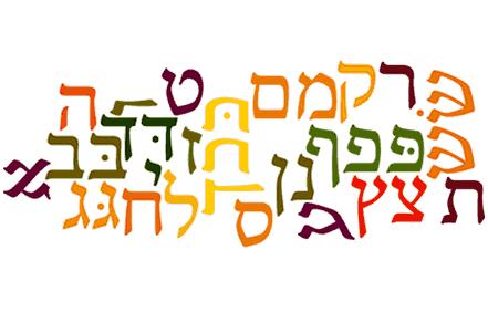 alphabet-Hebrew.png