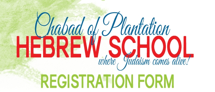 Hebrew School Registration Top copy.jpg