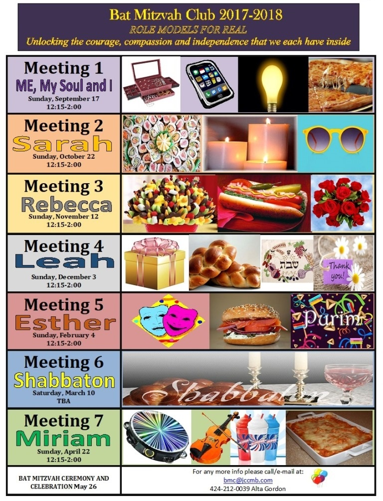 bat mitzvah club 2018 calendar.jpg