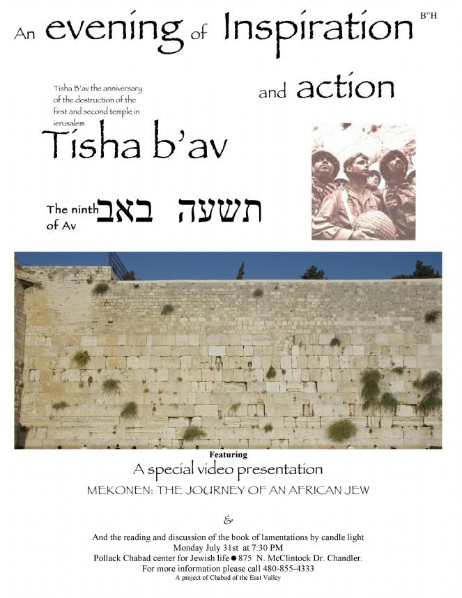 tisha beav flyer 5777-2017-page-001.jpg